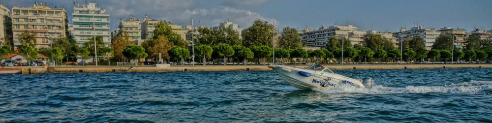 Σχολή ταχυπλόων σκαφών θεσσαλονίκη
